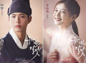 Park-Bo-Gum-Kim-Yoo-Jung-posters