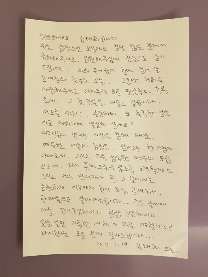 http://www.iloveasia.su/wp-content/uploads/2017/01/Kim-Tae-Hee-letter.jpg