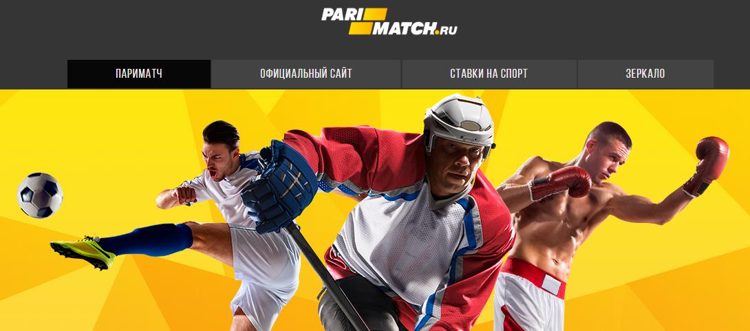 Букмекерская контора Париматч – легальная компания, где принимаются ставки на спорт.Для удобства беттеров есть режим лайв и трансляции.